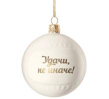 Елочный шар «Всем Новый год», с надписью «Удачи, не иначе!»