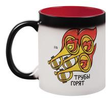 Кружка-хамелеон «Трубы горят», матовая, красно-черная
